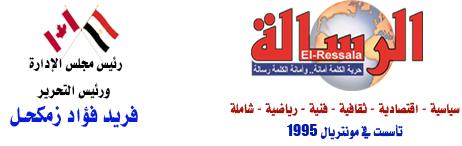 جريدة الرسالة