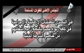 بالفيديو : القيادة العامة للجيش و القوات المسلحة تصدر بياناً عاجلاً للشعب المصري