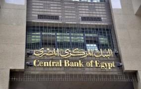 الثلاثاء.. البنك المركزي يطرح 120 مليون دولار للبنوك